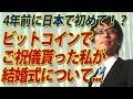 おそらく日本で初めてビットコインでご祝儀貰った私、竹田恒泰が結婚式について...|竹田恒泰チャンネル2