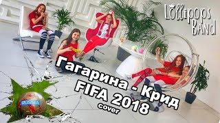 FIFA 2018 in Russia Гагарина & Крид LOLLIPOPS BAND Чемпионат мира по Футболу