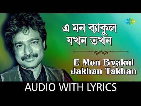 E Mon Byakul Jakhon Takhan with lyrics | Nachiketa Chakraborty | Naktala Udayan Sangha | HD Song