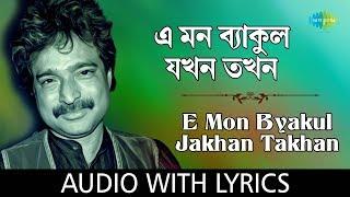 e-mon-byakul-jakhon-takhan-with-nachiketa-chakraborty-naktala-udayan-sangha-song