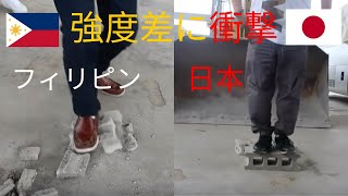 ⭐️日系建築資材のコンクリートブロックの強度とフィリピンスタンダードの差に衝撃!!!フィリピンリゾートライフ