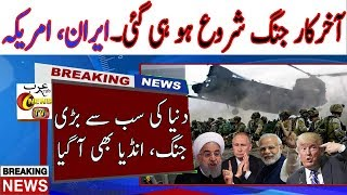 ARY Live News Today India Sends Its Two Ships In Percian Gulf | Aiming Gulf Development | In Urdu