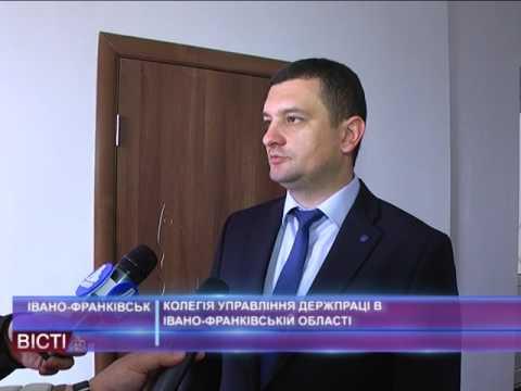 Колегія управління держпраці в Івано-Франківській області