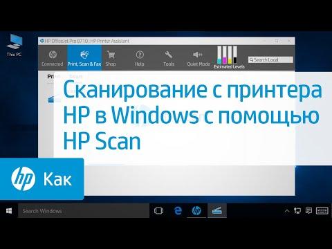 Как отсканировать документ на компьютер с принтера hp deskjet