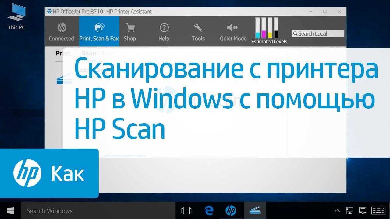 Как сделать сканирование на компьютер фото 9