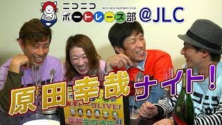 ニコニコボートレース部  原田幸哉ナイト!【ダイジェスト】