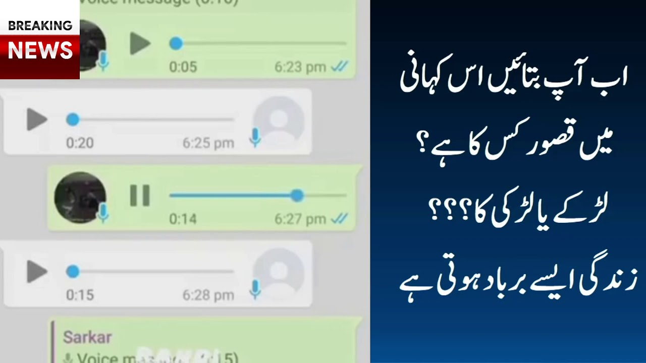Download Leaked WhatsApp Message & Call OF Pakistani UnMarried Couple. Girl Friend Messages To Boy Friend,