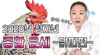 ▶2020년 경자년 신년운세 닭띠 나이별 운세 총정리 ▶삼재 닭띠 조심해야 할 것은!?
