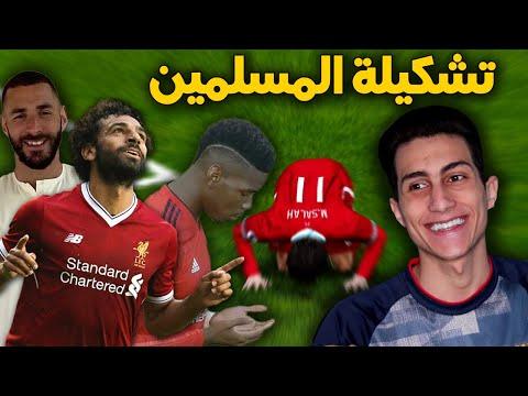 بمناسبة رمضان 🌙 لعبت بأقوى 11 لاعب مسلم في اللعبة ضد أقوى الخصوم في الأونلاين !!! PES 2021