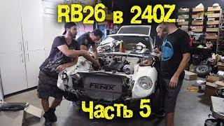 Rb26 В Nissan 240z / Fairlady Z S30 Часть 5 [Bmirussian]