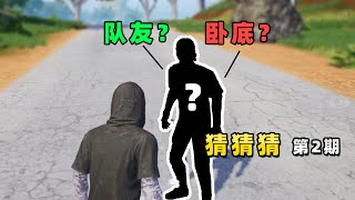Eat Chicken Mobile Games: Guess how to play! 5 undercover agents mixed in