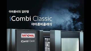 [라치오날] iCombi Classic 아이콤비 클래식