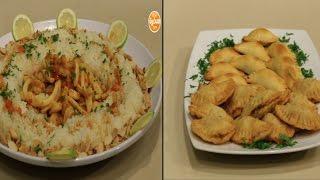 سمبوسك عجين - أرز بالجمبري و الكاليماري   اتفضلوا عندنا حلقة كاملة