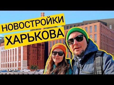 ХАРЬКОВ 🏗 Новостройки И Благоустройство Города! Что Строят? Город Для Людей? ИЩУ ЖИЛЬЕ В Харькове