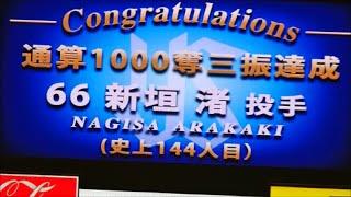 1000奪三振目は今季2000本安打を達成した広島の新井から。 2016.5.10 S-...