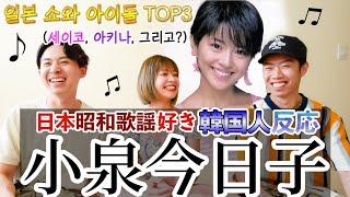 ご視聴ありがとうございます。 今回は昭和の伝説的アイドル松田聖子、中森明菜に並ぶ人気のアイドル小泉今日子を韓国人の友達にオススメしました。 三者三様の良さが ...