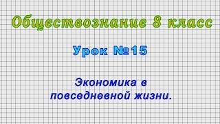 Обществознание 8 класс (Урок№15 - Экономика в повседневной жизни.)