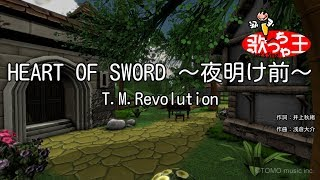Gambar cover 【カラオケ】HEART OF SWORD ~夜明け前~/T.M.Revolution