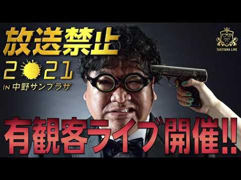 カンニング竹山単独ライブ「放送禁止2021in中野サンプラザ」告知動画