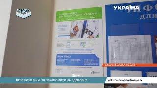 Чому українці не отримують безкоштовні ліки | Головна тема
