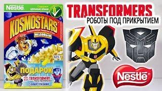 Nestle Kosmostars [Трансформеры Роботы под прикрытием / Transformers Robots In Disguise]