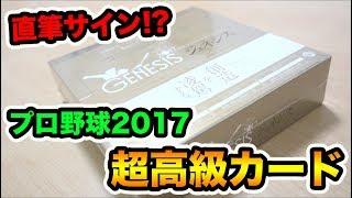 12000円の超高級プロ野球カードのBBMジェネシスを開封でまさかのカードが当たった...