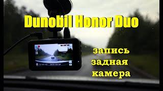 Видеорегистратор Dunobil Honor Duo - Пример записи с задней камеры