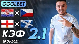 Хорватия Чехия Англия Шотландия прогноз на сегодня прогноз на футбол
