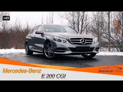 Поиск Mercedes Benz E200 CGI /// Автомобили из Германии