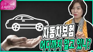 """금융소비자TV#46 -  """"자동차보험"""" 알고가입하기…"""