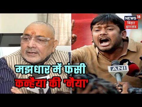 Lok Sabha Election19: बेगूसराय सीट पर मंझधार में फंसी कन्हैया की 'नैया', बीजेपी ने बिछाई ये बिसात