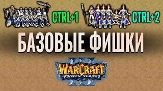 Базовые механики Warcraft 3, о которых должен знать каждый