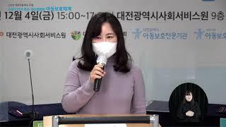 2020 대전아동복지포럼 편집본 20201204