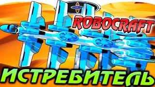 ROBOCRAFT САМОЛЁТ С РАКЕТАМИ