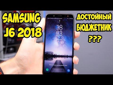 Обзор и опыт использование Samsung Galaxy J6 2018