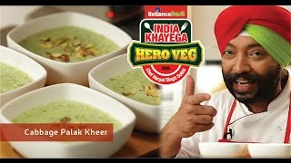 #IndiaKhayegaHeroVeg - Cabbage Pista Palak Kheer