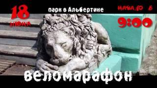 Веломарафон к Расколотому камню (18 июня, Слоним)