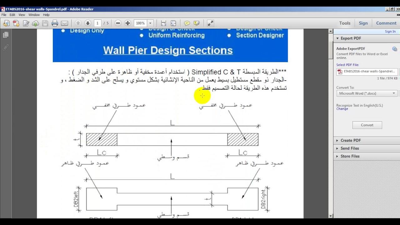 تصميم Diaphragm Wall