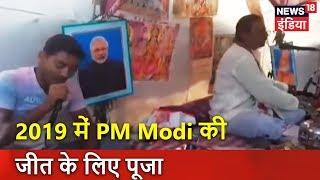 2019 में PM Modi की जीत के लिए पूजा | Breaking News | News18 India