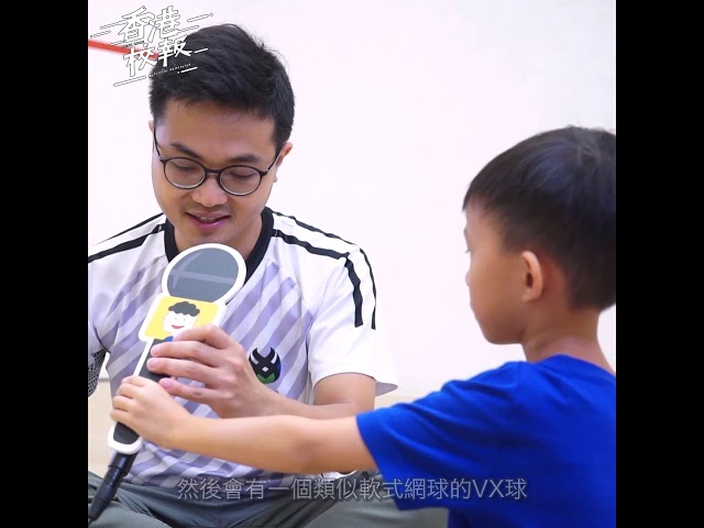 香港校報 專訪 - VX球
