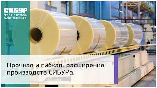 Прочная и гибкая: расширение производств СИБУРа.