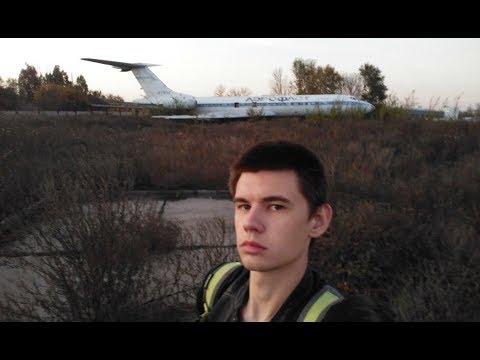 Заброшенный аэропорт после авиакатастрофы. Часть 1
