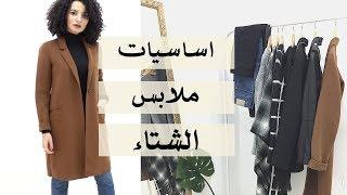 ملابس اساسية و مهمة لفصل الشتاء// WINTER WARDROBE ESSENTIALS