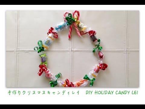 キャンディレイ作り方クリスマスギフト How to make Christmas Candy Lei