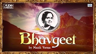Marathi Bhavgeet Songs Non Stop by Manik Verma | Superhit Marathi Song मराठी गाणी