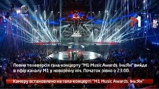 webкамера   Камера Установлена  M1 Music Awards  Инь Ян   28 12 2016