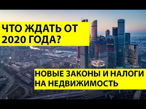 РЫНОК НЕДВИЖИМОСТИ РОССИИ в 2020 - что ждет владельцев квартир?  ВСЕ НОВЫЕ ЗАКОНЫ в 2020!