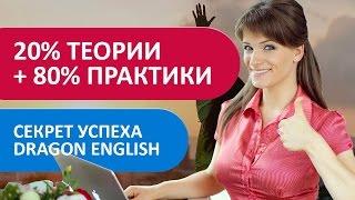 20% теории и 80% практики – это секрет успеха школы DRAGON ENGLISH! Интервью с Вадимом Савицким.