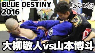 BLUE DESTINY 2016 / 3,Sep 2016 アダルト青帯オープンクラス2回戦.