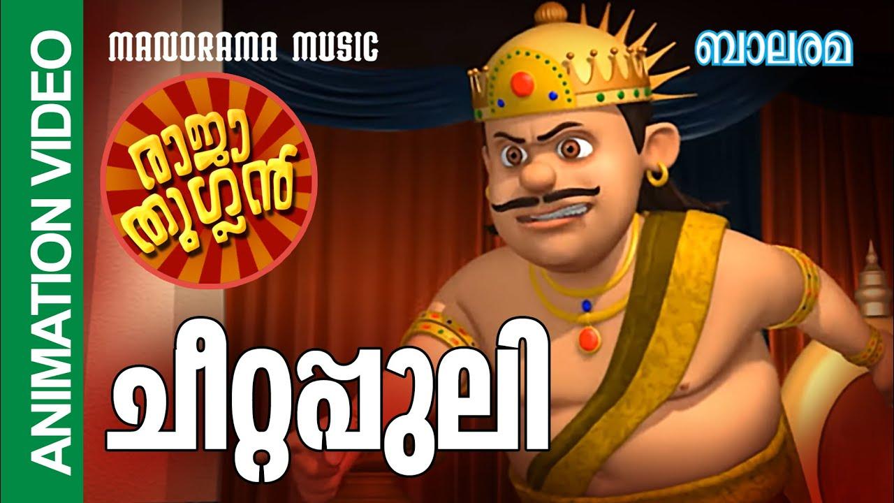 Download Cheettappuli | Raja Thuglan | Episode 7 | Balarama Animation |  രാജാ തുഗ്ലൻ്റെ പരിഷ്കാരങ്ങൾ